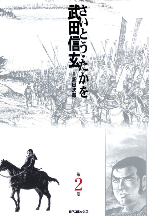 武田信玄 2-電子書籍-拡大画像