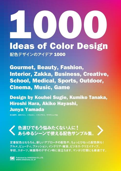 配色デザインのアイデア1000拡大写真