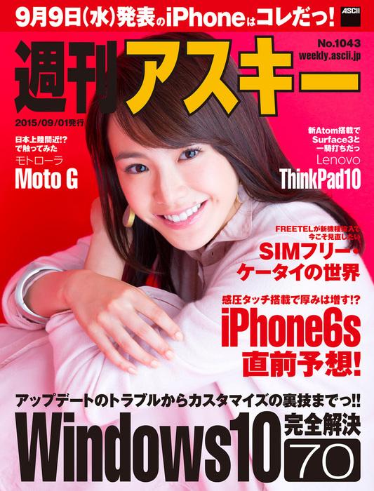 週刊アスキー No.1043 (2015年9月1日発行)拡大写真