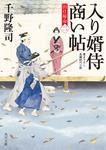 入り婿侍商い帖 出仕秘命(二)-電子書籍