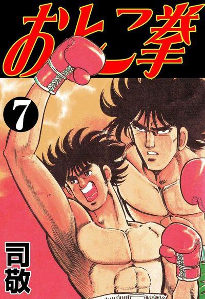 おとこ拳7-電子書籍