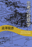 思考の紋章学-電子書籍
