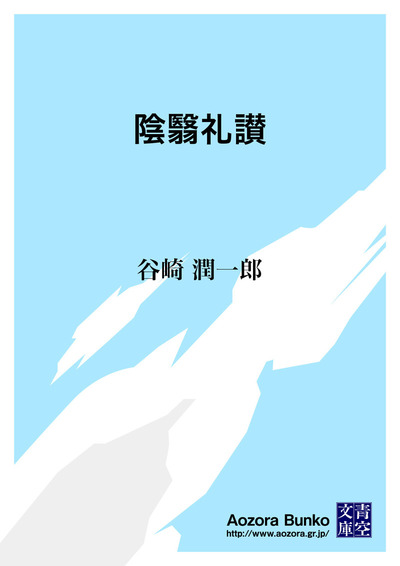 陰翳礼讃-電子書籍