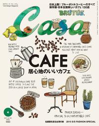 Casa BRUTUS (カーサ・ブルータス) 2015年 4月号 [居心地のいいカフェ]