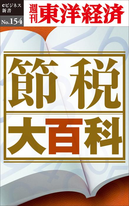 節税大百科―週刊東洋経済eビジネス新書No.154拡大写真