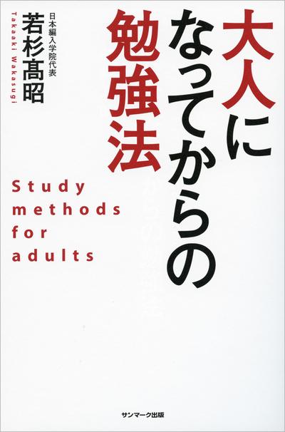 大人になってからの勉強法-電子書籍