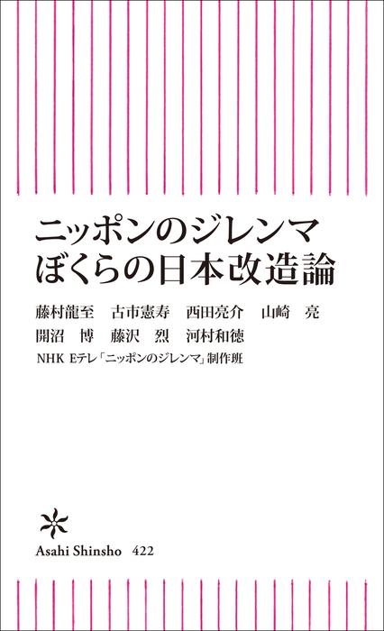 ニッポンのジレンマ ぼくらの日本改造論-電子書籍-拡大画像