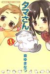 タマさん 1巻-電子書籍