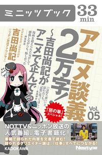 アニメ談義2万字!~吉田尚記がアニメで企んでる~Vol.5