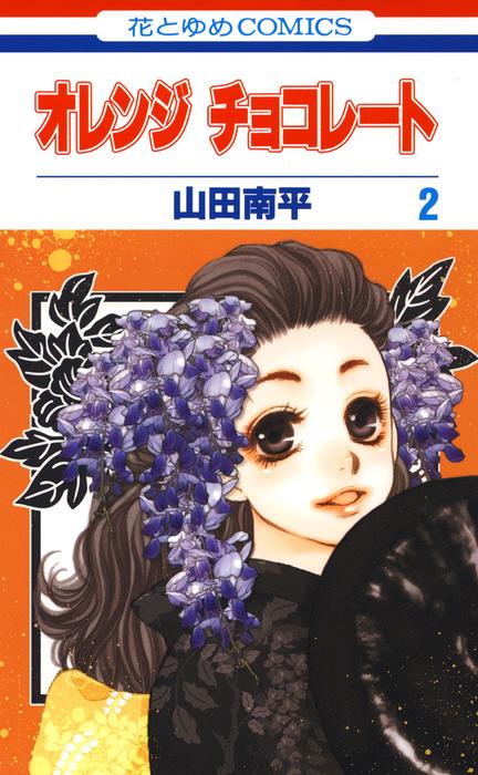 オレンジ チョコレート 2巻-電子書籍-拡大画像