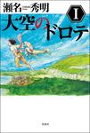 大空のドロテ : I-電子書籍