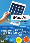 iPad Air 完全ガイド-電子書籍