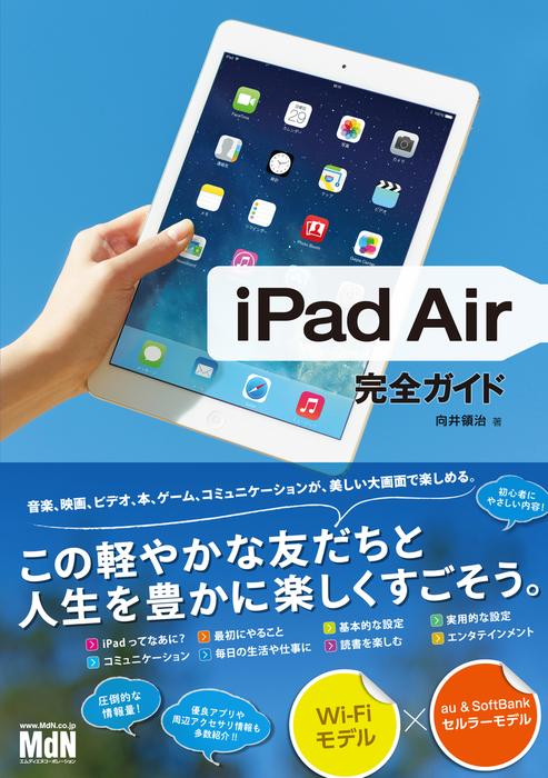 iPad Air 完全ガイド拡大写真