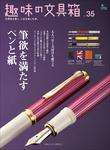 趣味の文具箱 Vol.35-電子書籍