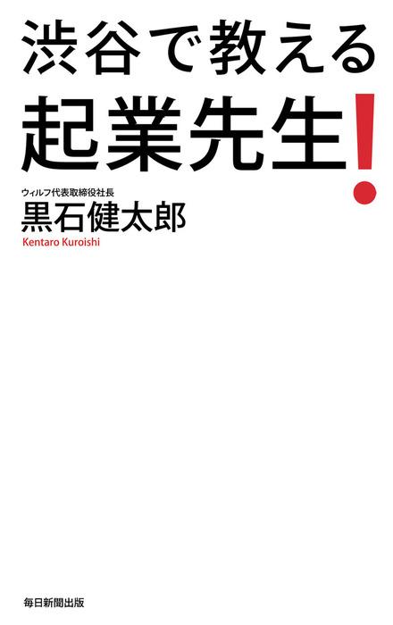 渋谷で教える起業先生!拡大写真