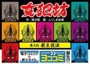 【ヨココミ】女犯坊(10)-電子書籍