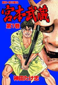 宮本武蔵 1-電子書籍