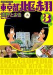 増補改訂版 東京都北区赤羽 / 3-電子書籍