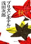 プリズンホテル 2 秋-電子書籍