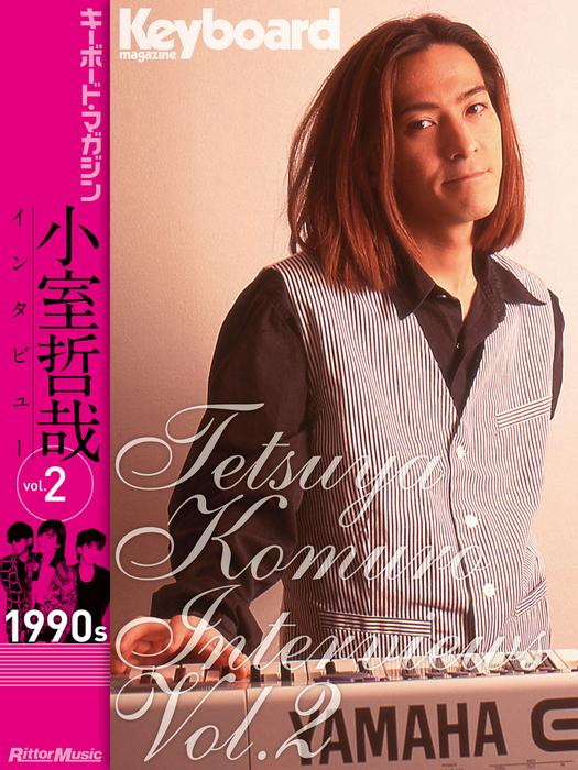 Tetsuya Komuro Interviews Vol.2 (1990s)-電子書籍-拡大画像
