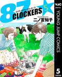 87CLOCKERS 5-電子書籍