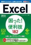 できるポケット Excel困った!&便利技 182 2013/2010/2007/2003/2002対応-電子書籍