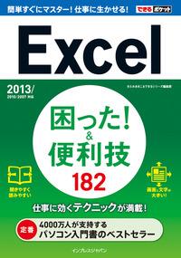 できるポケット Excel困った!&便利技 182 2013/2010/2007/2003/2002対応