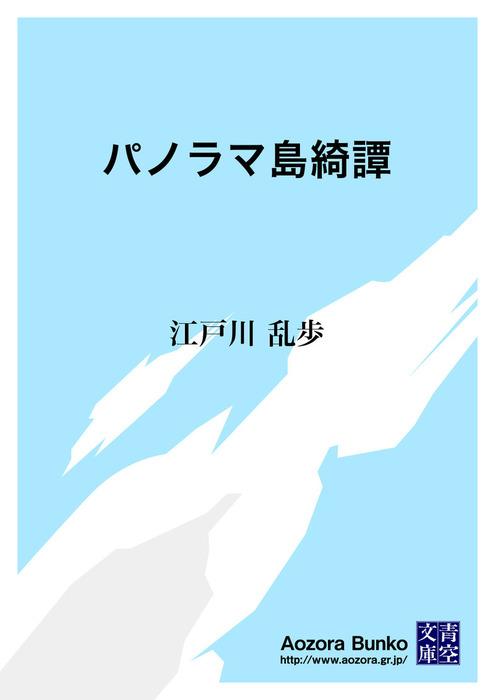 パノラマ島綺譚-電子書籍-拡大画像