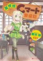 「異世界Cマート繁盛記(ダッシュエックス文庫DIGITAL)」シリーズ