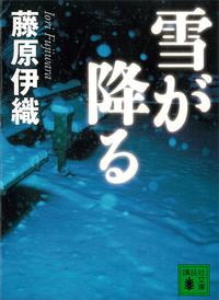 雪が降る-電子書籍