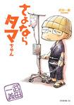 さよならタマちゃん-電子書籍