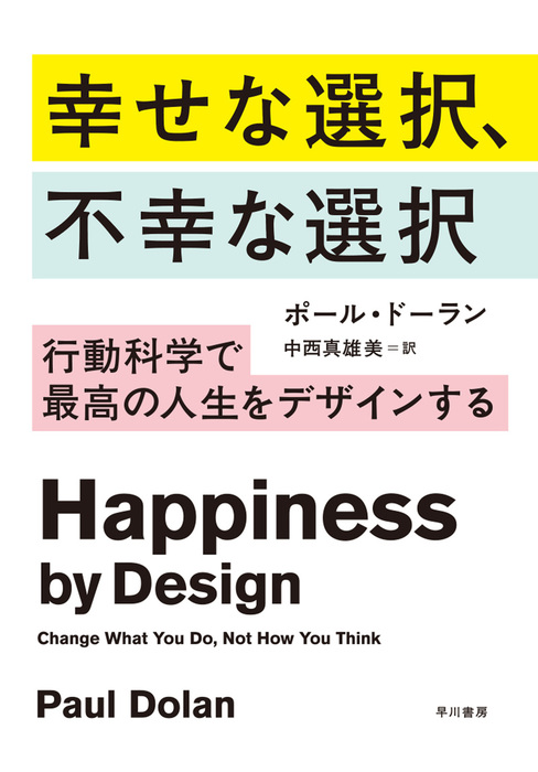 幸せな選択、不幸な選択──行動科学で最高の人生をデザインする拡大写真