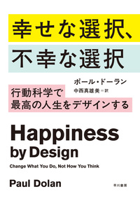 幸せな選択、不幸な選択──行動科学で最高の人生をデザインする-電子書籍