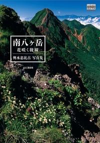輿水忠比古写真集 南八ヶ岳 花咲く稜線