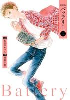 「バッテリー(カドカワデジタルコミックス)」シリーズ