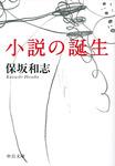 小説の誕生-電子書籍