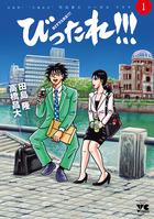 びったれ!!!(ヤングチャンピオン・コミックス)