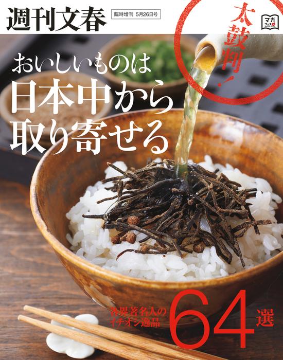 おいしいものは日本中から取り寄せる【文春e-Books】拡大写真