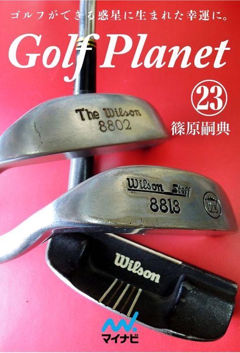 ゴルフプラネット 第23巻 ゴルフという冒険に不可欠なアイテムを知ろう拡大写真