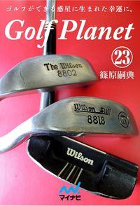 ゴルフプラネット 第23巻 ゴルフという冒険に不可欠なアイテムを知ろう