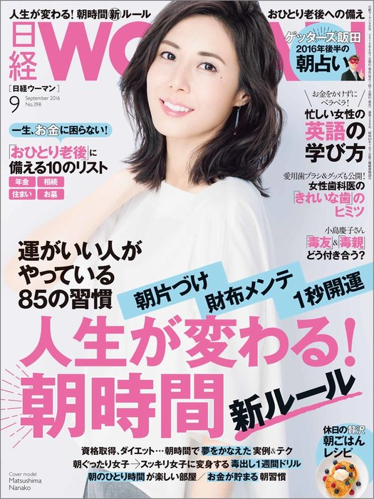 日経ウーマン 2016年 9月号 [雑誌]-電子書籍-拡大画像
