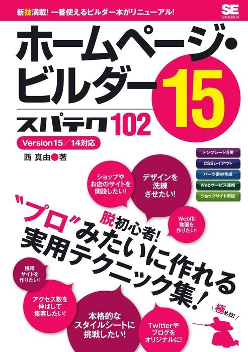 ホームページ・ビルダー15スパテク102 Version15/14対応拡大写真