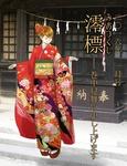 澪標 2016年01月号-電子書籍
