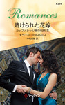 賭けられた花嫁-電子書籍