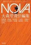NOVA1【完全版】-電子書籍