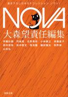 「NOVA」シリーズ