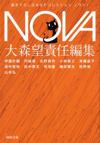 NOVA1【完全版】