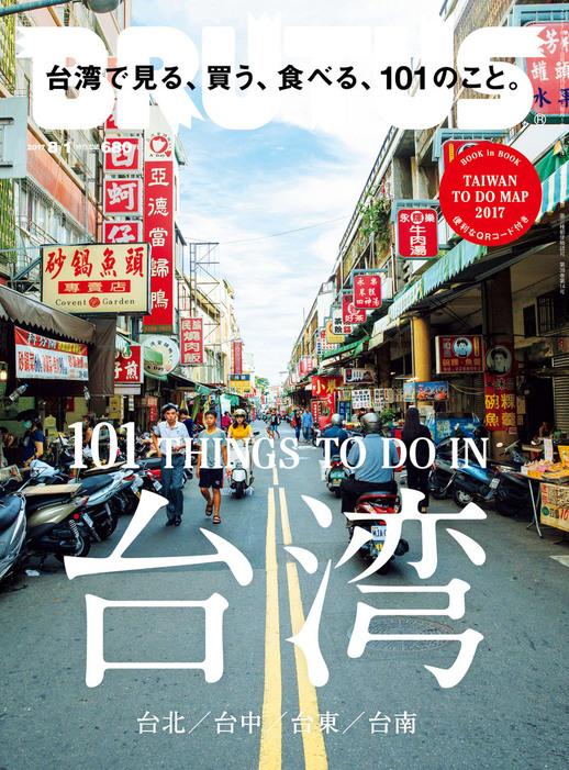 BRUTUS (ブルータス) 2017年 8月1日号 No.851 [台湾で見る、買う、食べる、101のこと。]-電子書籍-拡大画像
