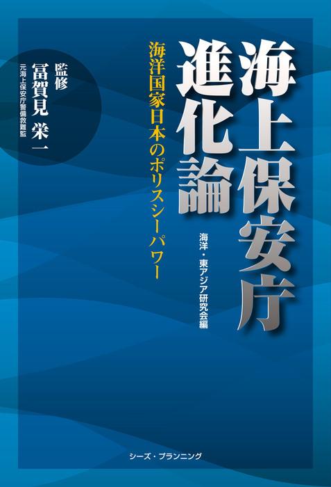 海上保安庁進化論 海洋国家日本のポリスシーパワー拡大写真