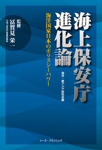 海上保安庁進化論 海洋国家日本のポリスシーパワー-電子書籍